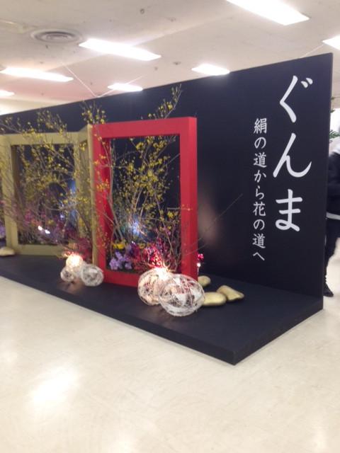 関東東海花の展覧会 群馬県特別展示の装飾