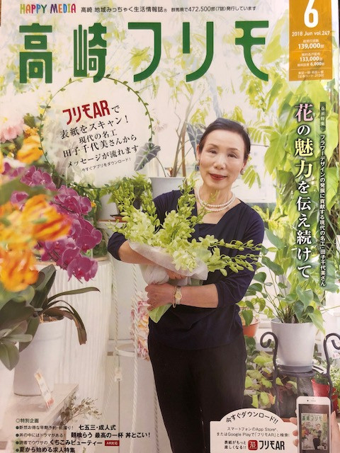 高崎フリモ:雑誌の表紙に掲載です!