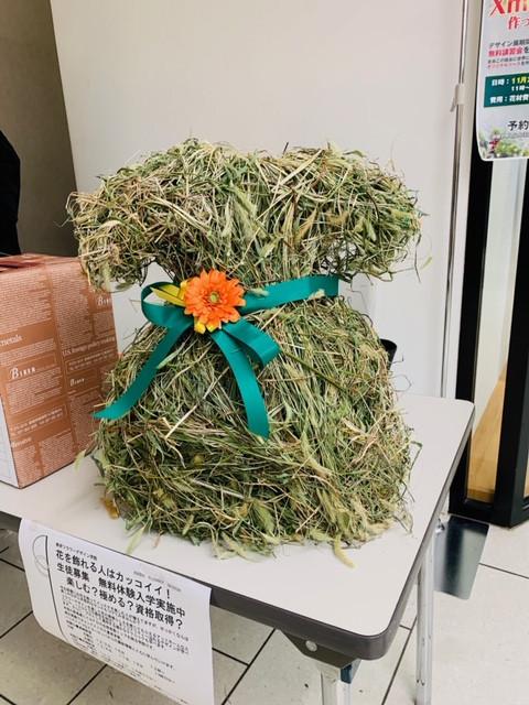 美研フラワーデザイン作品展